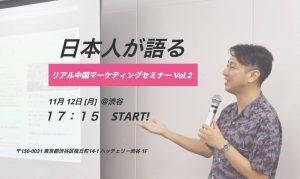 日本人が語る リアル中国マーケティングセミナーVol.2
