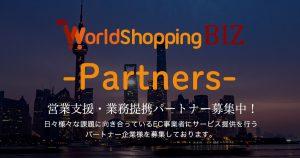 WorldShoppingBIZパートナーズ