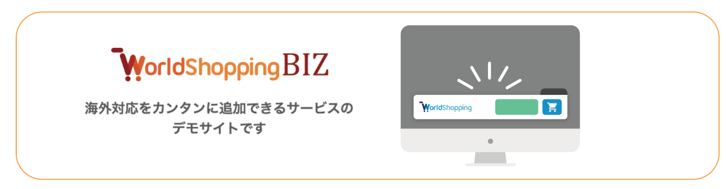 ウェブインバウンドWorldShoppingBIZデモサイト